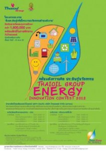 ประกวด Thaioil Group Energy Innovation Contest 2012